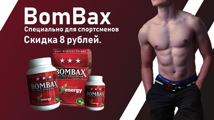 Изображение товара Bombax
