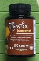Семена тыквы в капсулах цена, фото