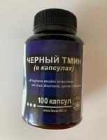 Черный тмин 100 капсул