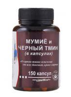 «Мумиё и черный тмин» 150 капсул