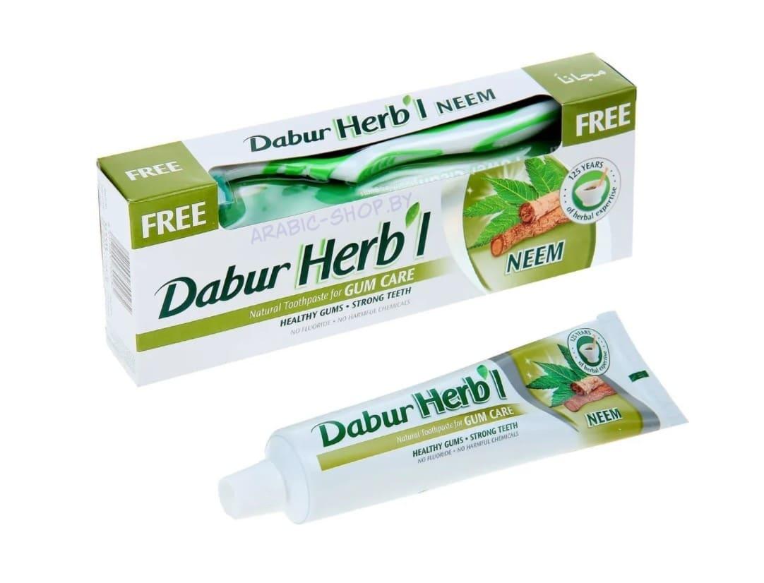 Зубная паста Dabur Herb'l Neem с Нимом 150 гр + Зубная щетка